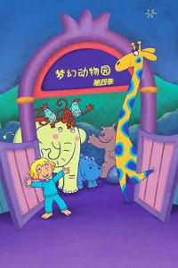 梦幻动物园 第四季
