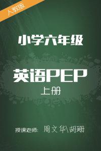 人教版小学英语PEP六年级上册 周文华 胡姗