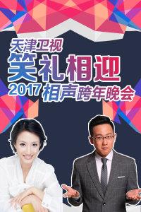天津卫视笑礼相迎相声跨年晚会 2017