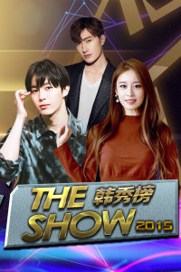 THE SHOW韩秀榜 2015