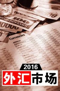 外汇市场 2016
