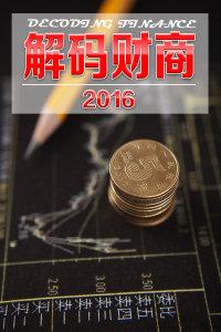 解码财商 2016