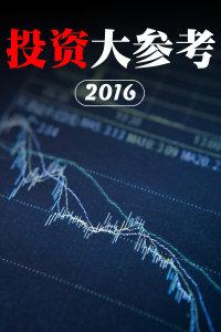 投资大参考 2016