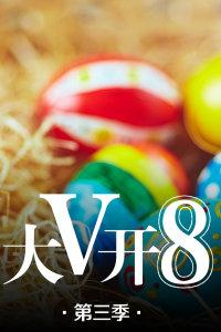 大V开8 第三季