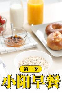 小阳早餐 第一季