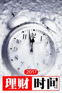 理财时间 2017