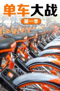 单车大战 第一季