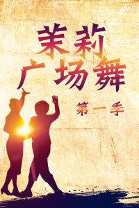 茉莉广场舞 第一季