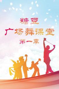 糖豆广场舞课堂 第一季