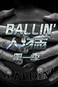 BALLIN'人物志 第一季