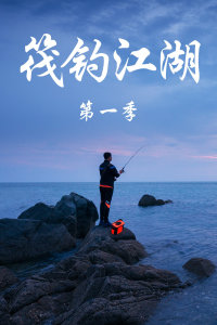 筏钓江湖 第一季