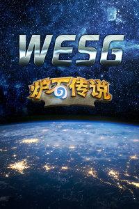 WESG炉石传说