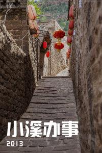 小溪办事 2013