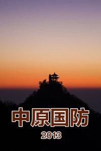 中原国防 2013