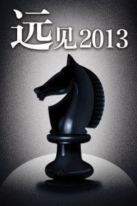 远见 2013