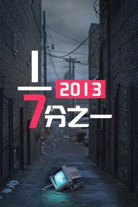 七分之一 2013