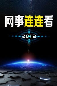 网事连连看 2012