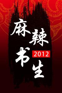 麻辣书生 2012