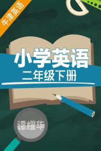 牛津英语小学英语二年级下册 谭耀华