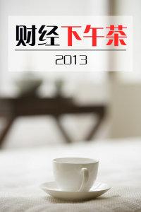 财经下午茶 2013
