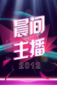 晨间主播 2012