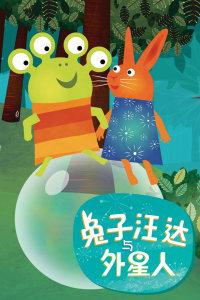 兔子汪达和外星人
