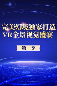 完美幻境独家打造VR全景视觉盛宴 第一季