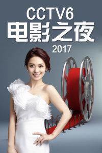 CCTV6电影之夜 2017