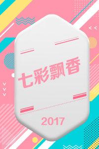 七彩飘香 2017