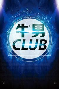牛男Club