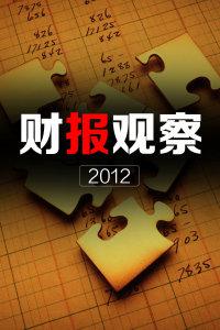 财报观察 2012
