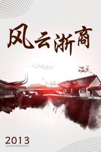 风云浙商 2013