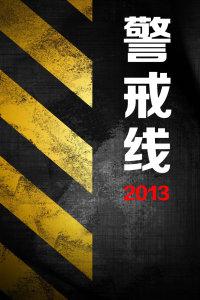 警戒线 2013