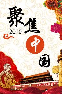 聚焦中国 2010