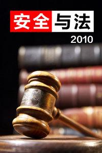 安全与法 2010
