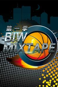 BIW Mixtape 第一季