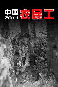 中国农民工 2011