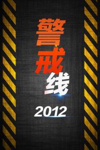 警戒线 2012