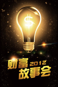财富故事会 2012