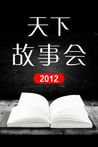 天下故事会 2012