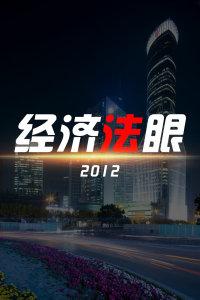经济法眼 2012