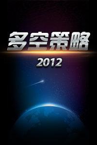 多空策略 2012