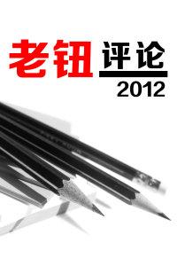 老钮评论 2012