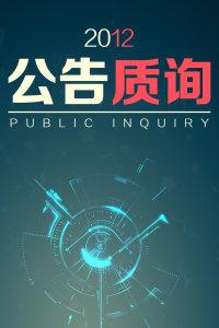公告质询 2012