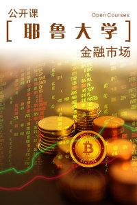 耶鲁大学公开课:金融市场