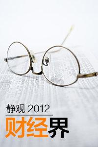 静观财经界 2012
