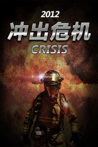 冲出危机 2012