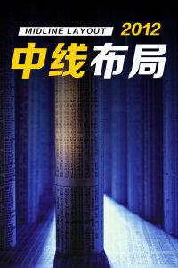 中线布局 2012