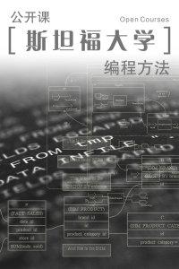 斯坦福大学公开课:编程方法