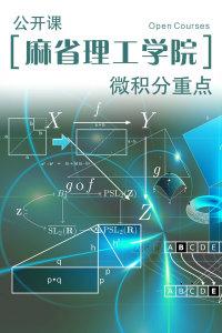 麻省理工学院公开课:微积分重点